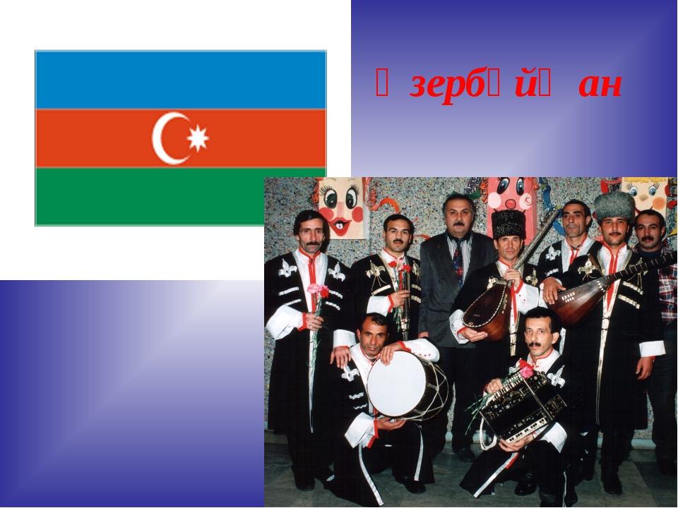 Әзербәйҗан