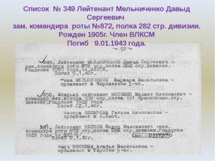 Список № 349 Лейтенант Мельниченко Давыд Сергеевич зам. командира роты №872,