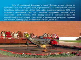 Дядя Станишевский Владимир в Новой Деревне могилу прадеда не обнаружил. Так