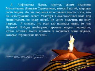 Я, Анфилатова Дарья, горжусь своим прадедом Мельниченко Давидом Сергеевичем,