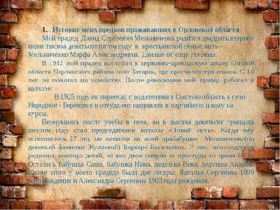 История моих предков проживавших в Орловской области Мой прадед Давид Серг