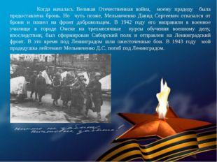 Когда началась Великая Отечественная война, моему прадеду была предоставлена