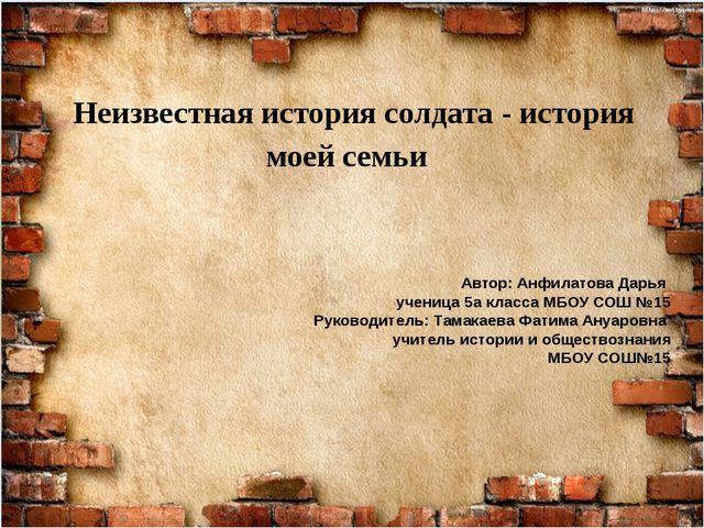 Неизвестная история солдата - история моей семьи Автор: Анфилатова Дарья у...
