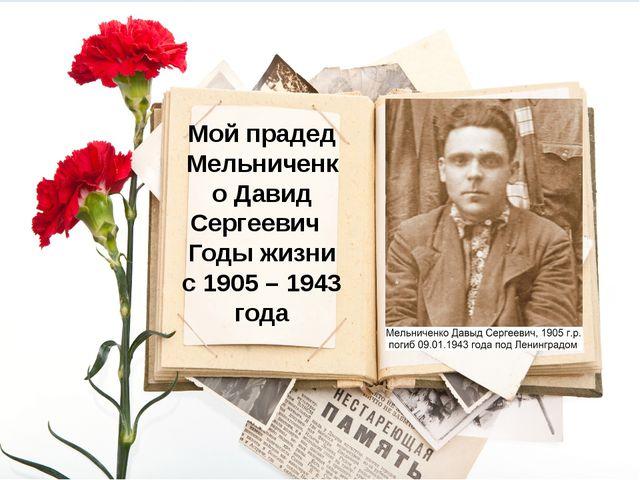 Мой прадед Мельниченко Давид Сергеевич Годы жизни с 1905 – 1943 года