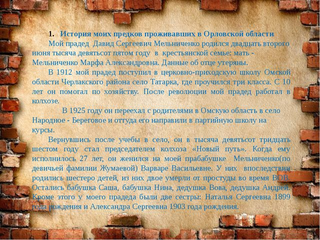 История моих предков проживавших в Орловской области Мой прадед Давид Серг...