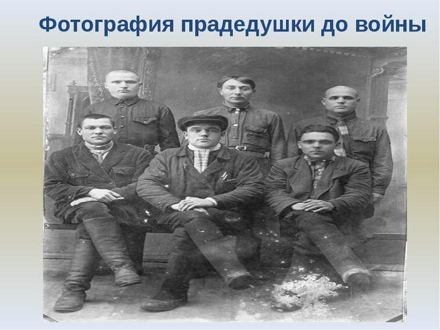 Фотография прадедушки до войны
