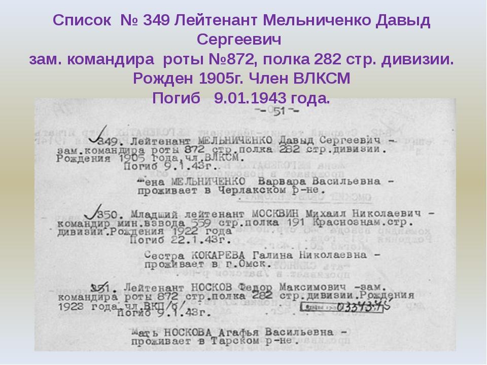 Список № 349 Лейтенант Мельниченко Давыд Сергеевич зам. командира роты №872,...
