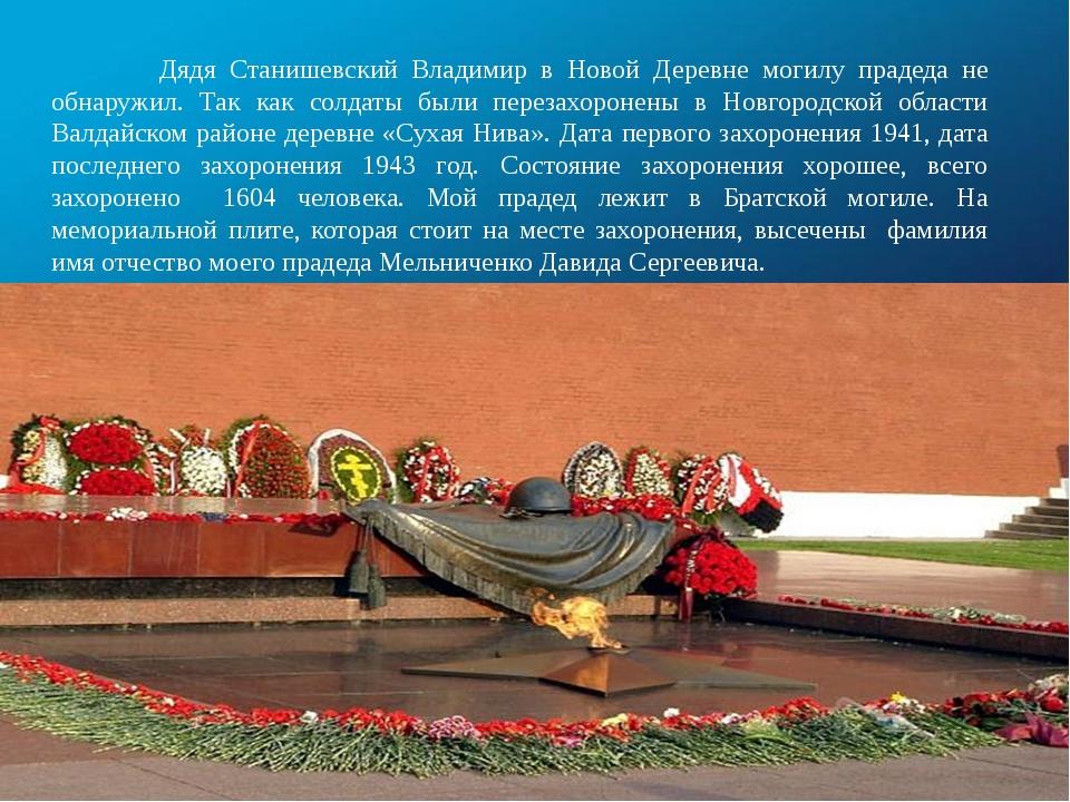 Дядя Станишевский Владимир в Новой Деревне могилу прадеда не обнаружил. Так...