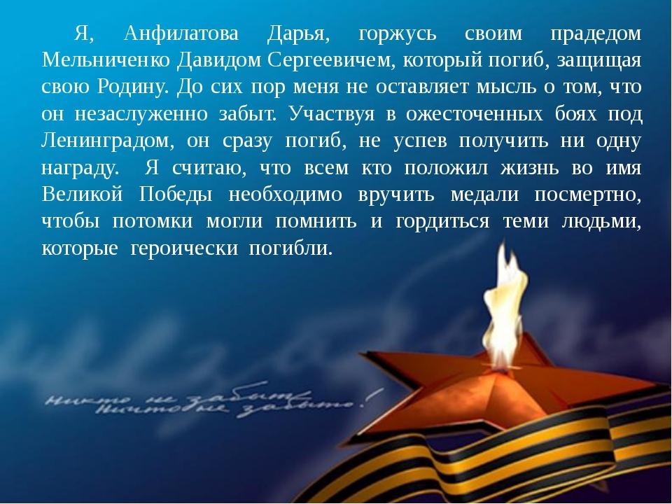 Я, Анфилатова Дарья, горжусь своим прадедом Мельниченко Давидом Сергеевичем,...