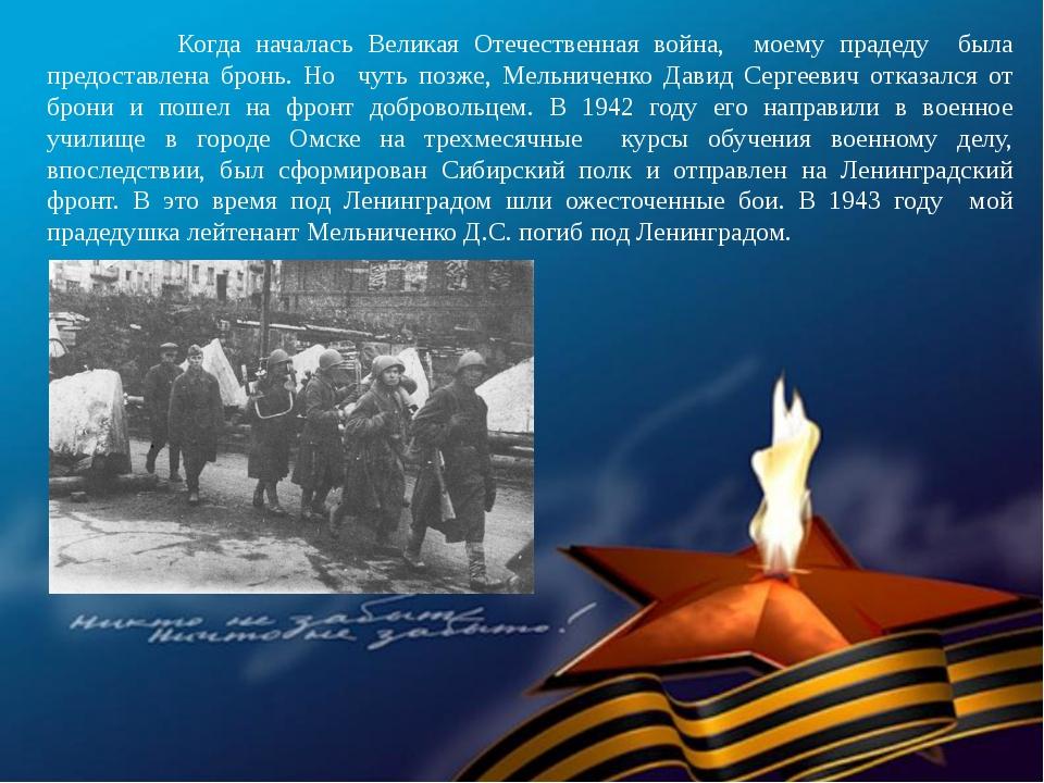 Когда началась Великая Отечественная война, моему прадеду была предоставлена...