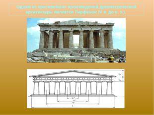 Одним из красивейших произведений древнегреческой архитектуры является Парфен