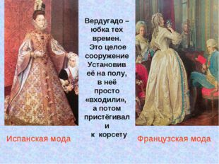 Вердугадо – юбка тех времен. Это целое сооружение Установив её на полу, в неё
