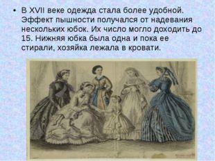 В XVII веке одежда стала более удобной. Эффект пышности получался от надевани
