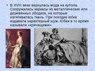 В XVIII веке вернулась мода на купола. Сооружались каркасы из металлических и