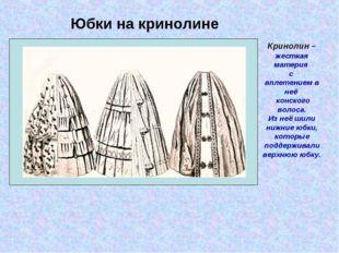 Юбки на кринолине Кринолин – жесткая материя с вплетением в неё конского воло