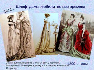 Шлеф дамы любили во все времена 1890-е годы 1812 г. Самый длинный шлейф у пла