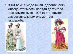 В ХХ веке в моде были дорогие юбки. Иногда стоимость наряда достигала нескол