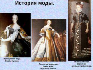 История моды. Испанская мода Воротник «мельничный жернов» Платье на кринолине
