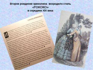 Второе рождение кринолина возродило стиль «РОКОКО» в середине ХІХ века