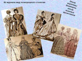 Из журнала мод позапрошлого столетия Эпоха королевы Виктории эпоха лышных кри