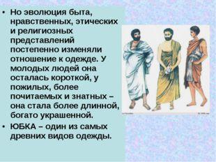 Но эволюция быта, нравственных, этических и религиозных представлений постепе