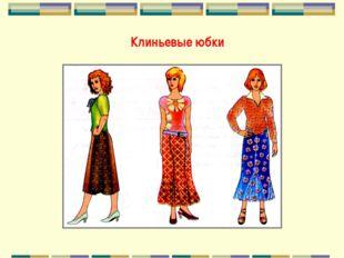 Клиньевые юбки