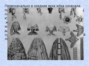 Первоначально в средние века юбка означала присборенное у горла одеяние, обыч