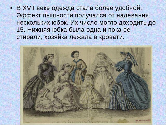 В XVII веке одежда стала более удобной. Эффект пышности получался от надевани...