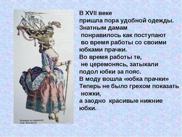 В XVІІ веке пришла пора удобной одежды. Знатным дамам понравилось как поступа...