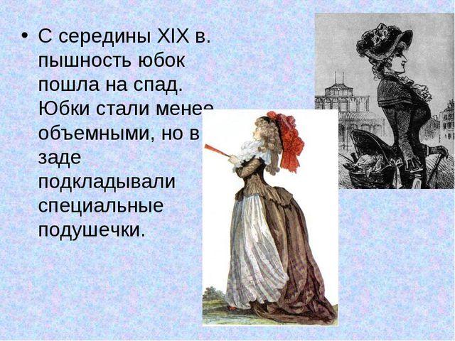 С середины XIX в. пышность юбок пошла на спад. Юбки стали менее объемными, но...