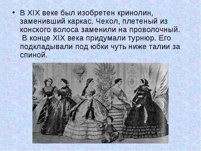 В XIX веке был изобретен кринолин, заменивший каркас. Чехол, плетеный из конс...