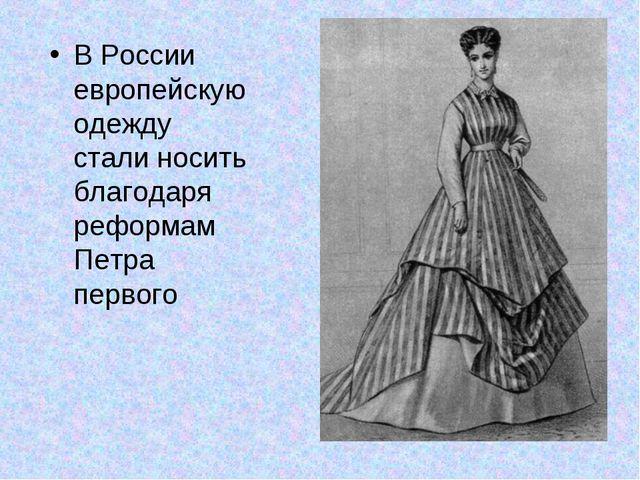 В России европейскую одежду стали носить благодаря реформам Петра первого