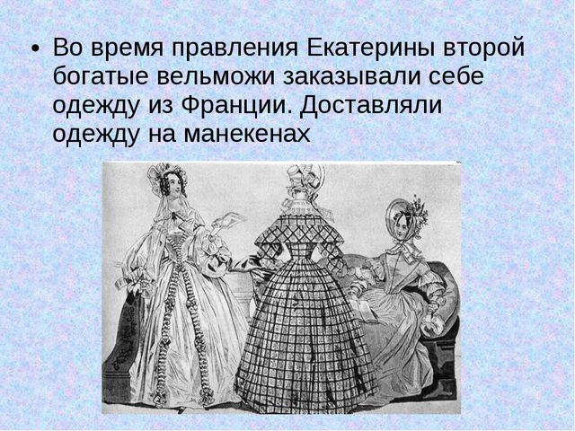 Во время правления Екатерины второй богатые вельможи заказывали себе одежду и...