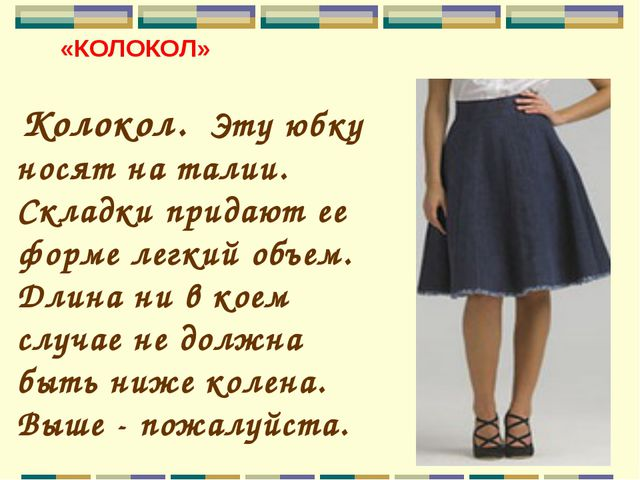 «КОЛОКОЛ» Колокол. Эту юбку носят на талии. Складки придают ее форме легкий...