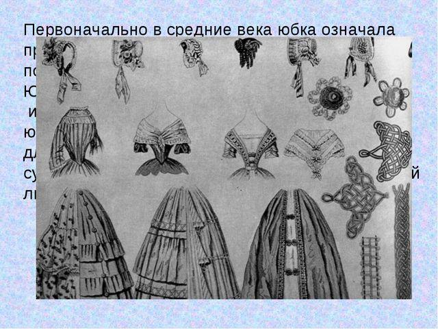 Первоначально в средние века юбка означала присборенное у горла одеяние, обыч...