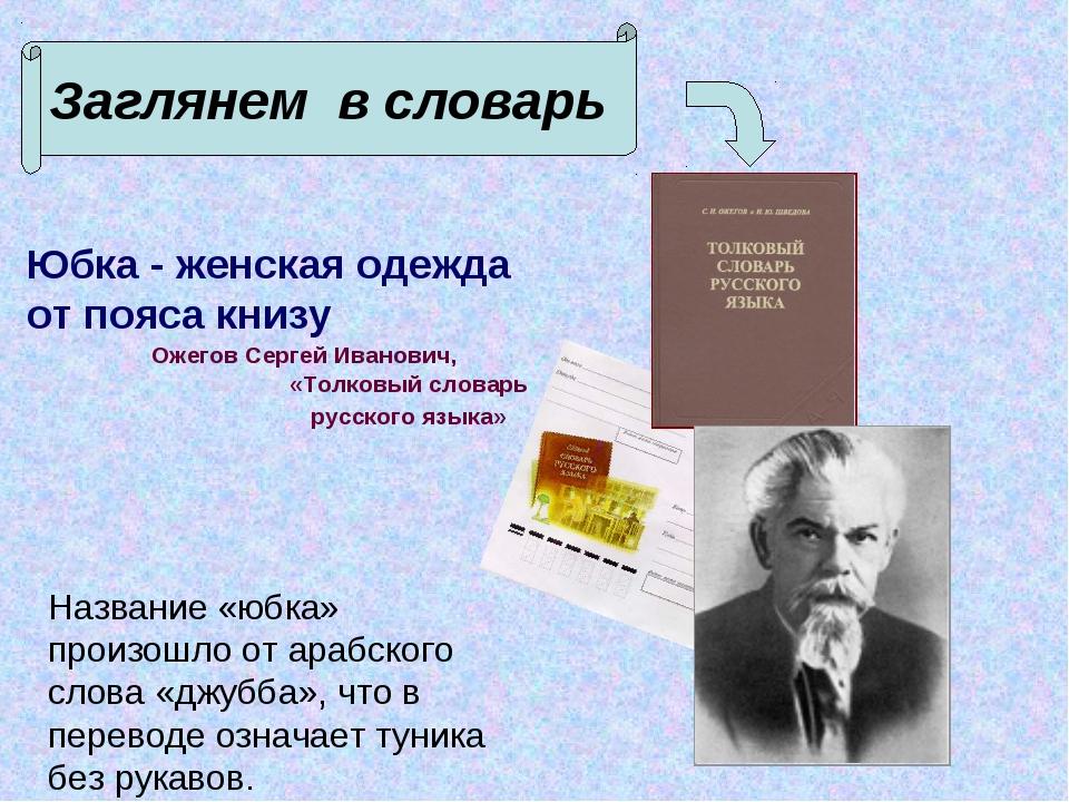 Заглянем в словарь Юбка - женская одежда от пояса книзу Ожегов Сергей Иванови...