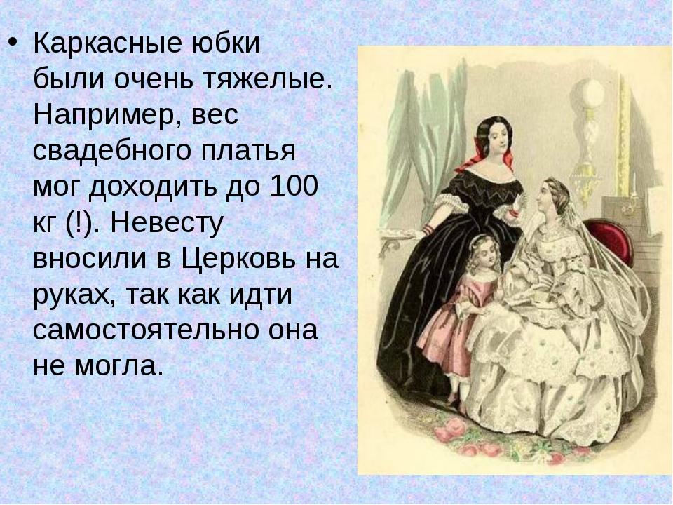 Каркасные юбки были очень тяжелые. Например, вес свадебного платья мог доход...
