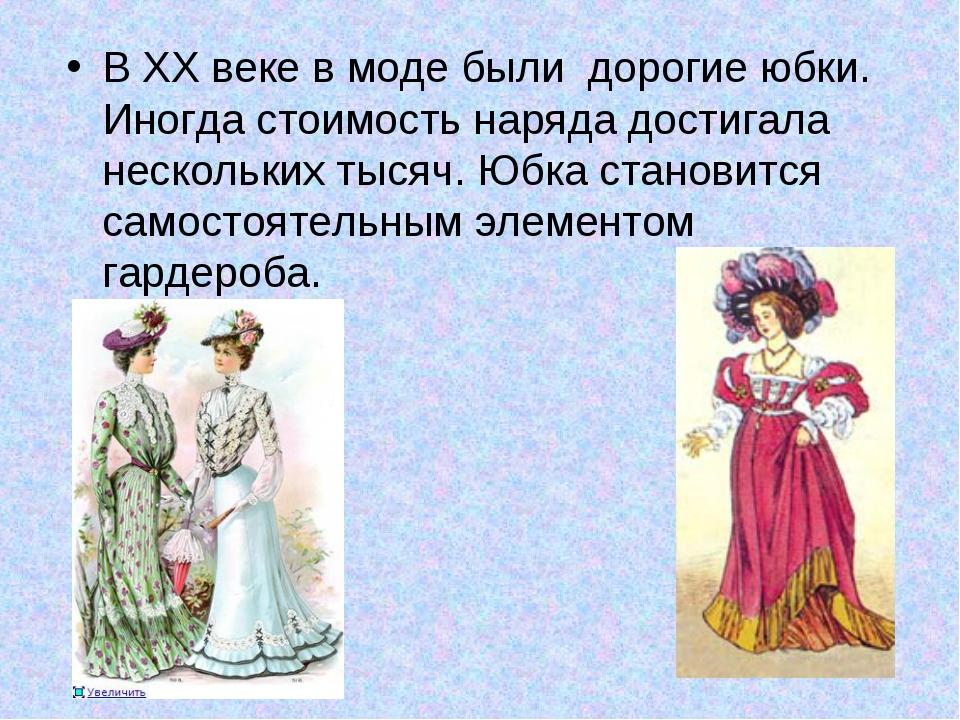 В ХХ веке в моде были дорогие юбки. Иногда стоимость наряда достигала нескол...