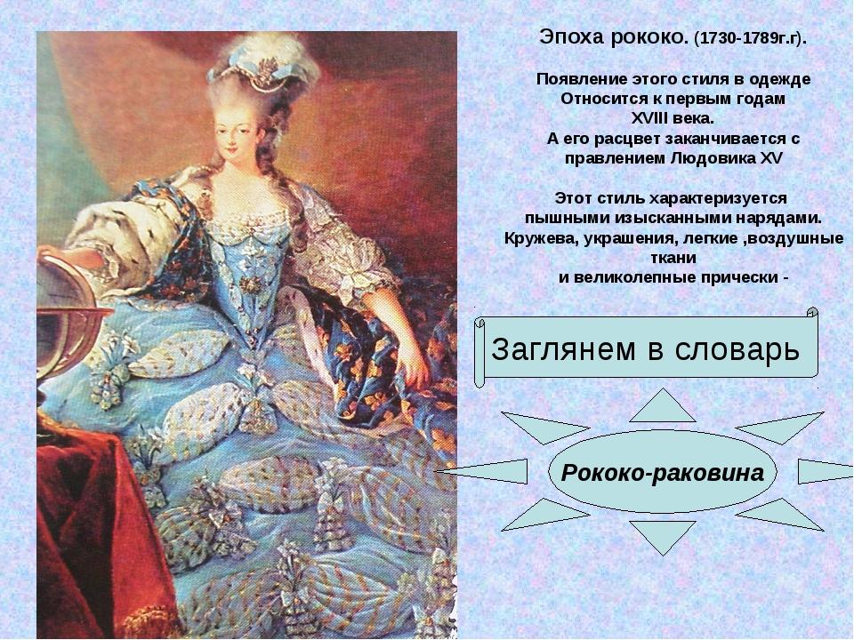 Эпоха рококо. (1730-1789г.г). Появление этого стиля в одежде Относится к перв...