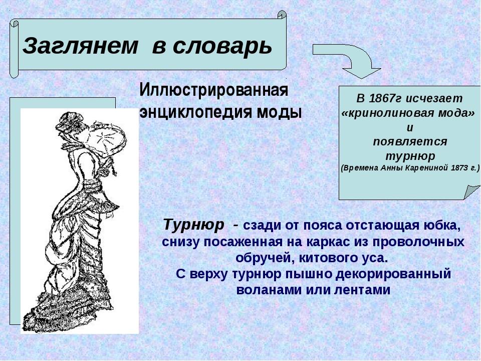 Иллюстрированная энциклопедия моды Заглянем в словарь Турнюр - сзади от пояса...