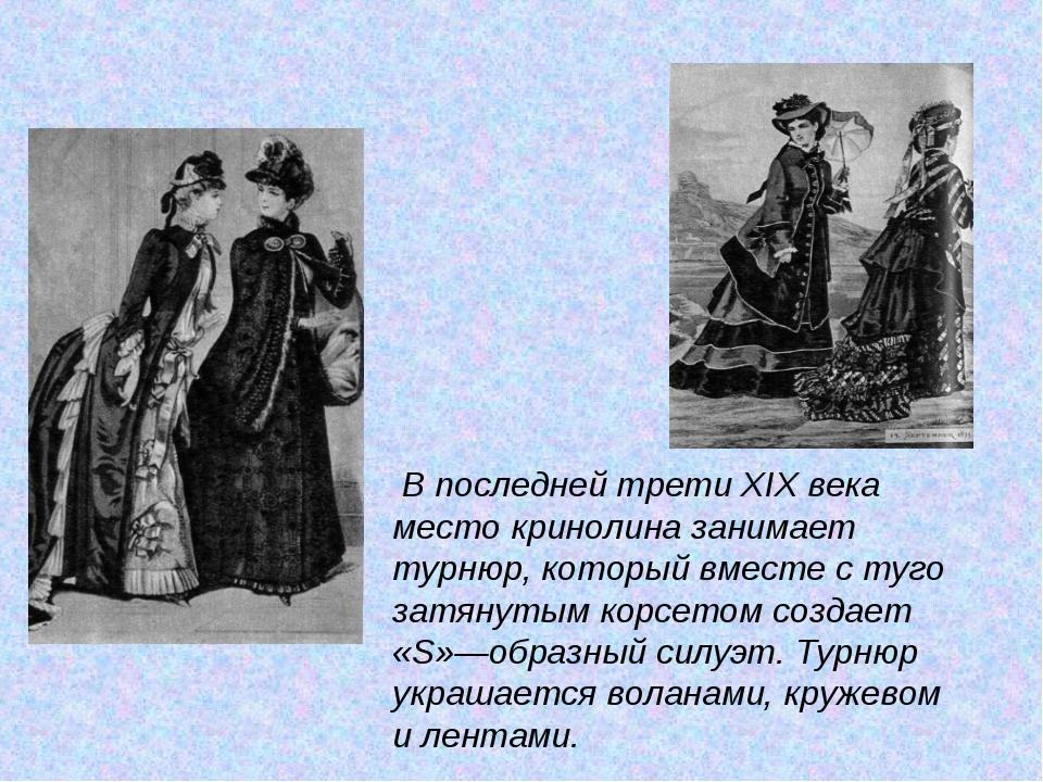 В последней трети XIX века место кринолина занимает турнюр, который вместе с...