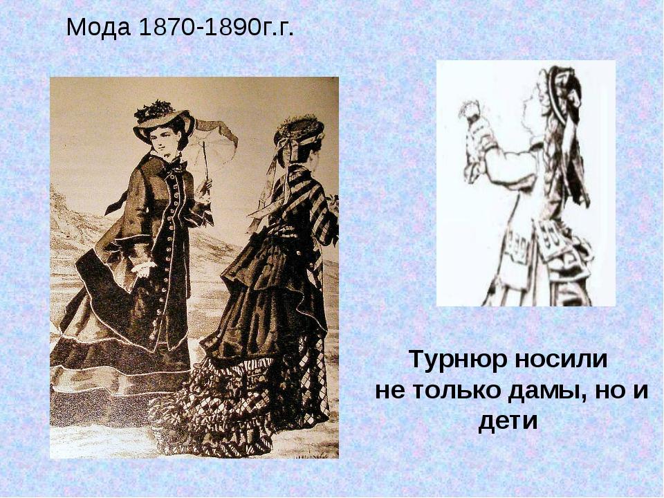 Турнюр носили не только дамы, но и дети Мода 1870-1890г.г.