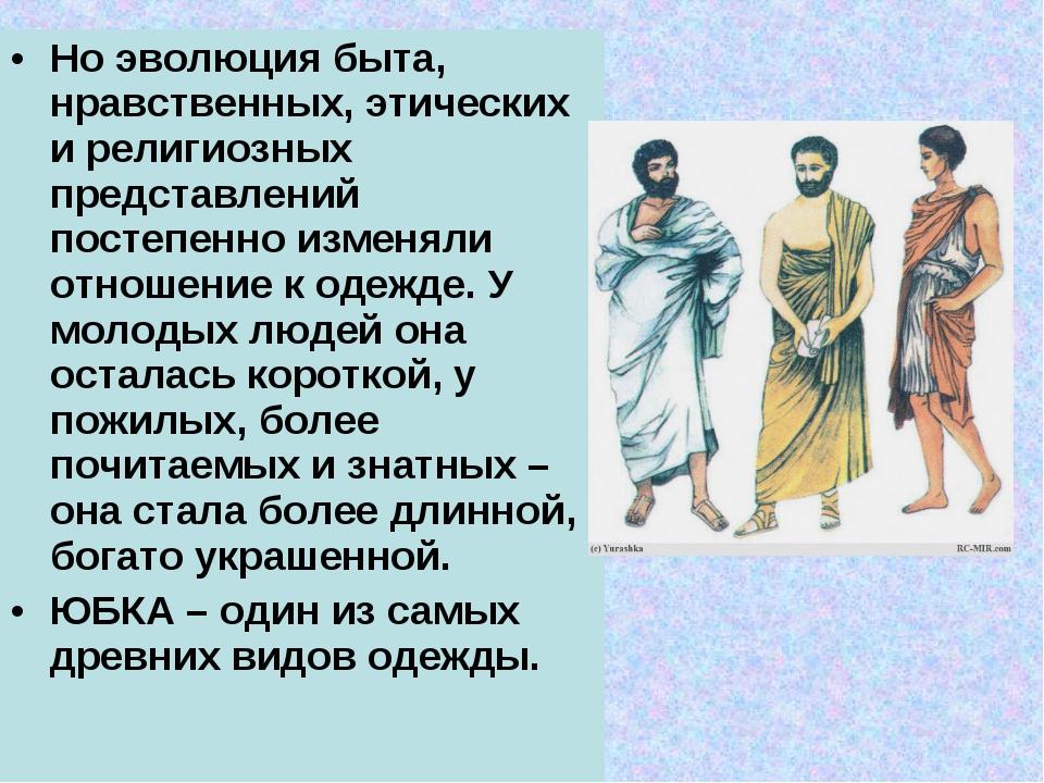 Но эволюция быта, нравственных, этических и религиозных представлений постепе...