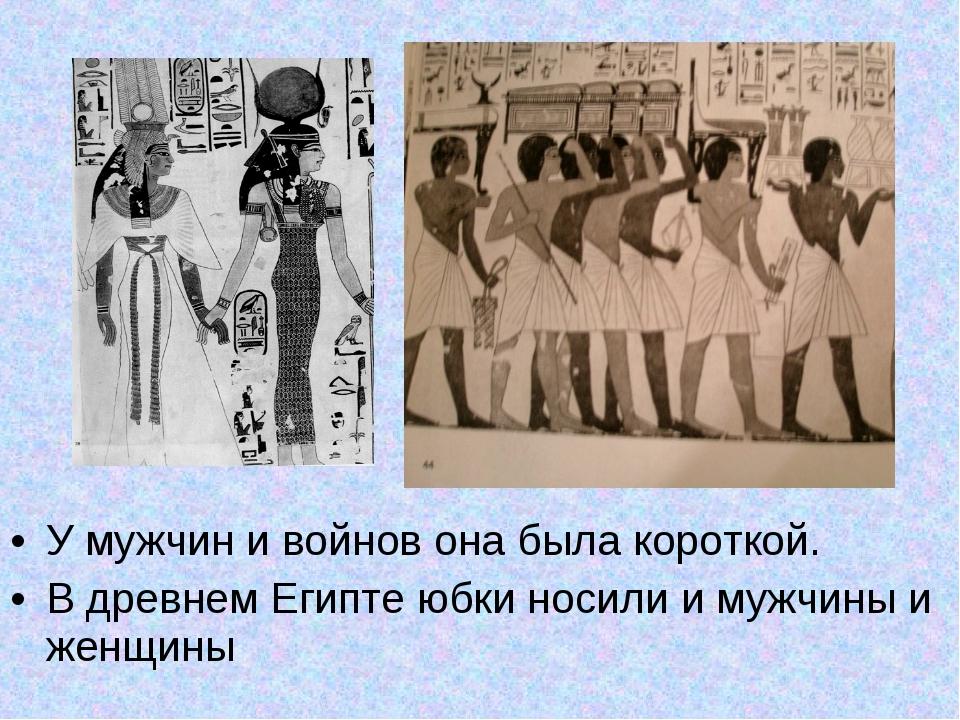 У мужчин и войнов она была короткой. В древнем Египте юбки носили и мужчины и...