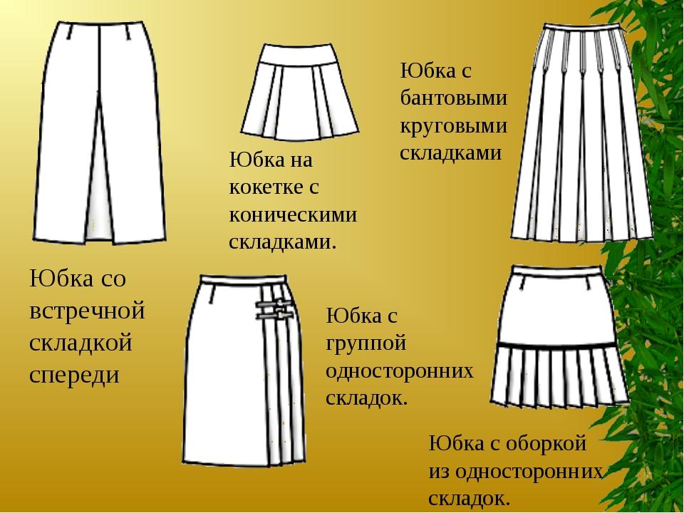 них модели юбок и их описание с картинками дерева ровный