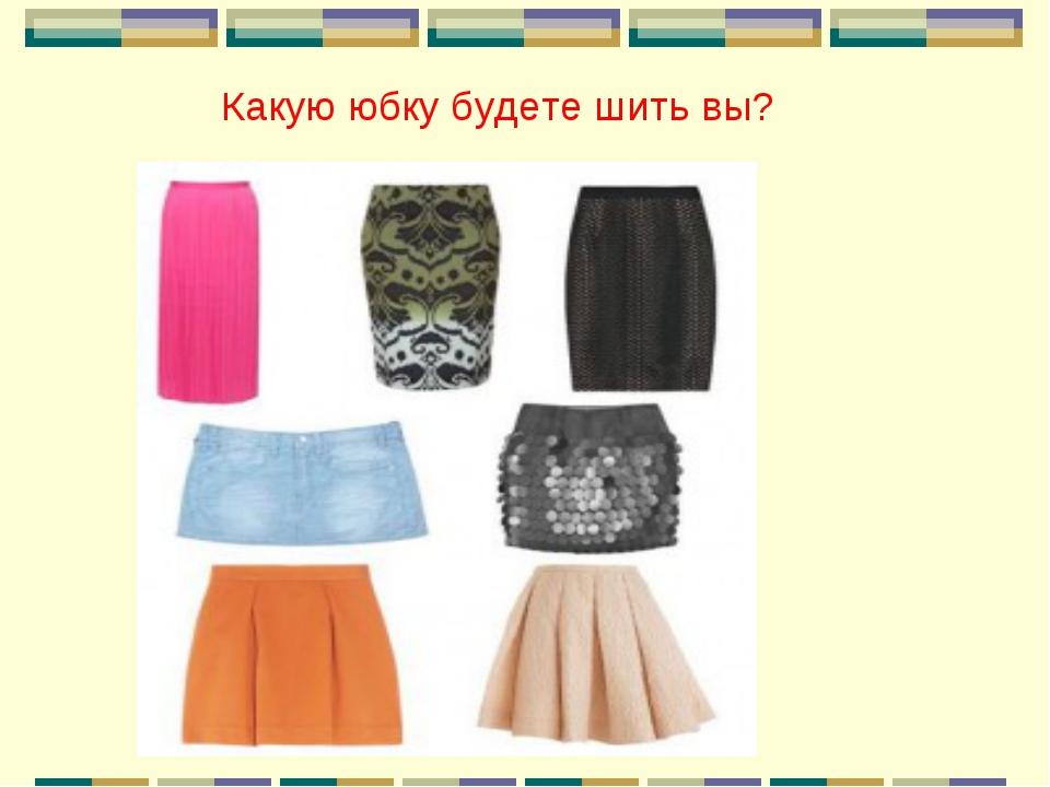 Какую юбку будете шить вы?