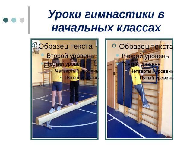 Уроки гимнастики в начальных классах