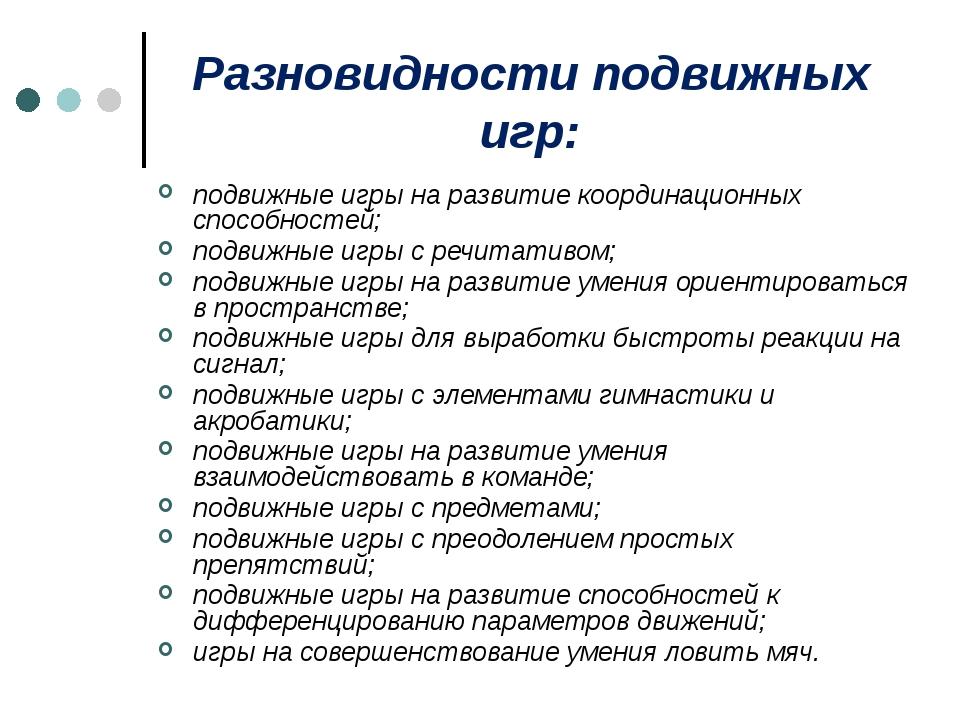 Разновидности подвижных игр: подвижные игры на развитие координационных спосо...