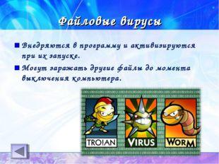 Файловые вирусы Внедряются в программу и активизируются при их запуске. Могут