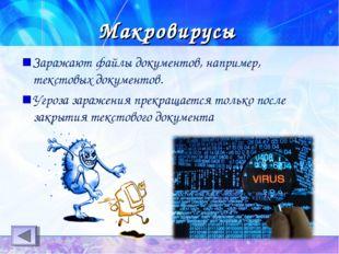 Макровирусы Заражают файлы документов, например, текстовых документов. Угроза